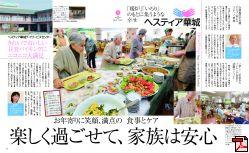 生活情報誌「月刊ぷらざ山口」