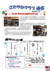 さわやかクラブ通信 平成28年12月号
