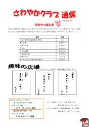 さわやかクラブ通信 平成29年3月号
